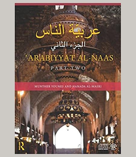 Arabiyyat Al-Naas 2 book cover