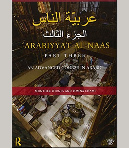 Arabiyyat Al-Naas 3 book cover