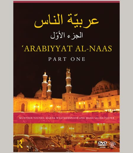 Arabiyyat Al-Naas 1 book cover