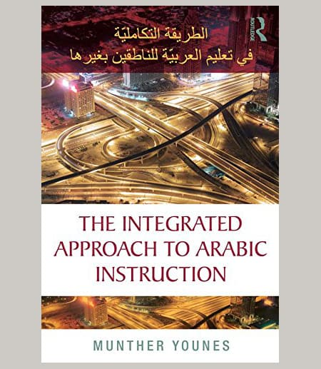 Integrated Approach book cover