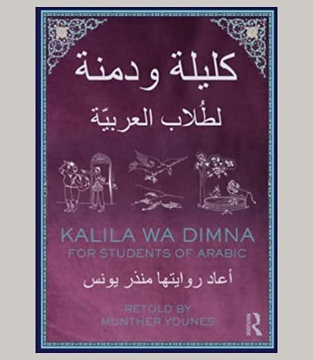 Kalila Wa Dimna book cover