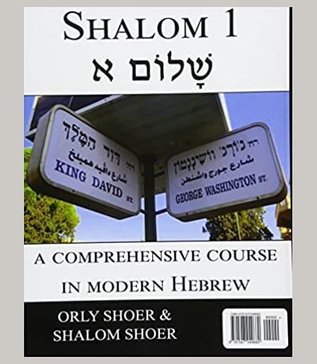 Shalom 1 book cover