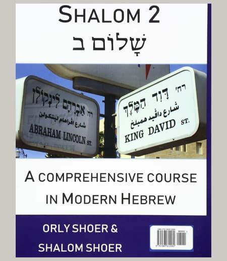 Shalom 2 book cover