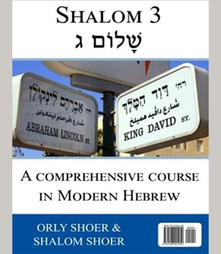 Shalom 3 book cover