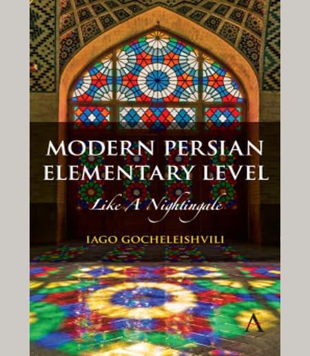 Modern Persian book cover